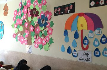 Khaneh Mehr School